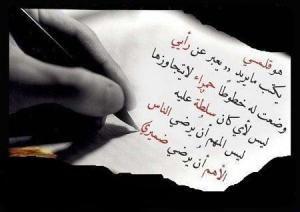 ah 3ala kalimat